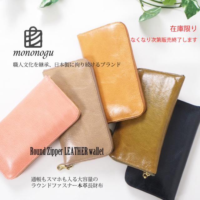 mononogu (もののぐ) ラウンドファスナー ゴートレザー(山羊革) 長財布
