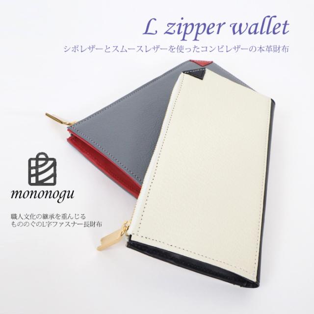 mononogu(もののぐ) ゴートシュリンクx牛革スムース L字ファスナー長財布(サイフ) レディース