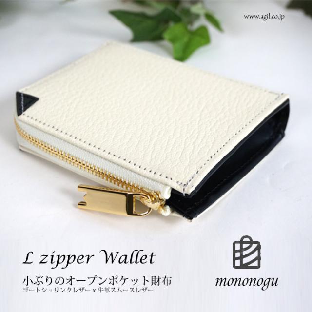 mononogu(もののぐ) ミニ財布(サイフ) L字ファスナー ゴートシュリンクx牛革スムース レディース 送料無料