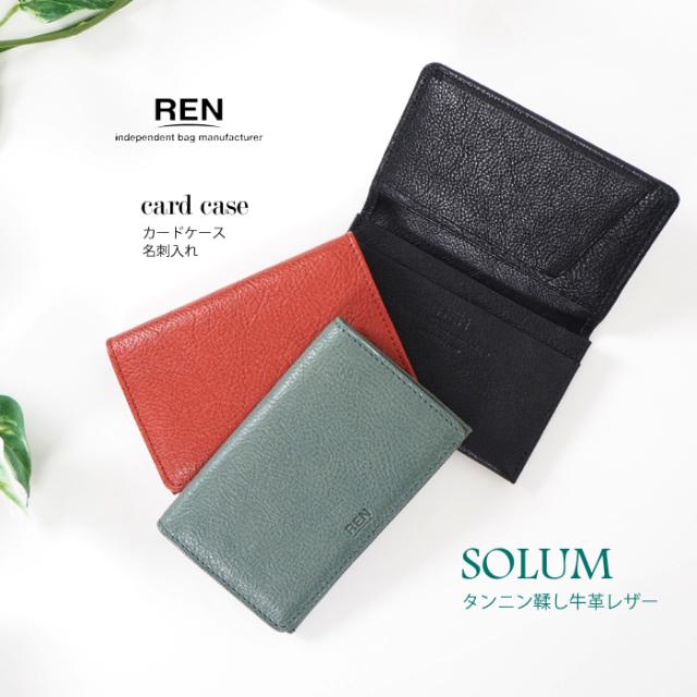 REN (レン) カードケース 名刺入れ 本革 SOLUM ソラム レディース メンズ