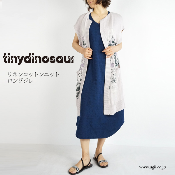tiny dinosaur(タイニーダイナソー) ニットガウン ロングジレ|ライトグレー