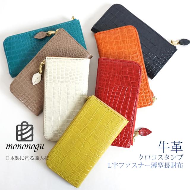 mononogu (もののぐ) 長財布 L字ファスナー 牛革 クロコスタンプ 薄型スリム レディース メンズ 送料無料