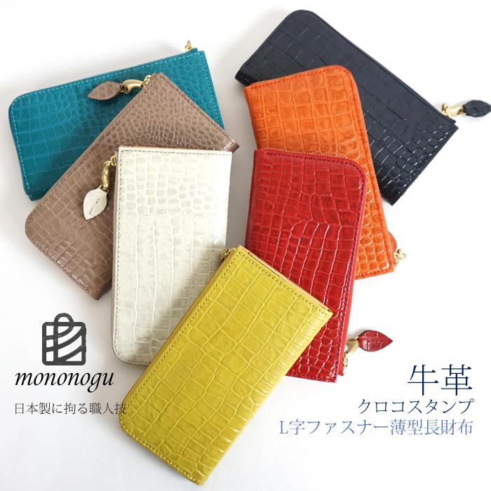 mononogu (もののぐ) 長財布 L字ファスナー 牛革 クロコスタンプ レディース メンズ