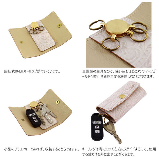 キーケース 4連 回転式キーリング 日本製 本革