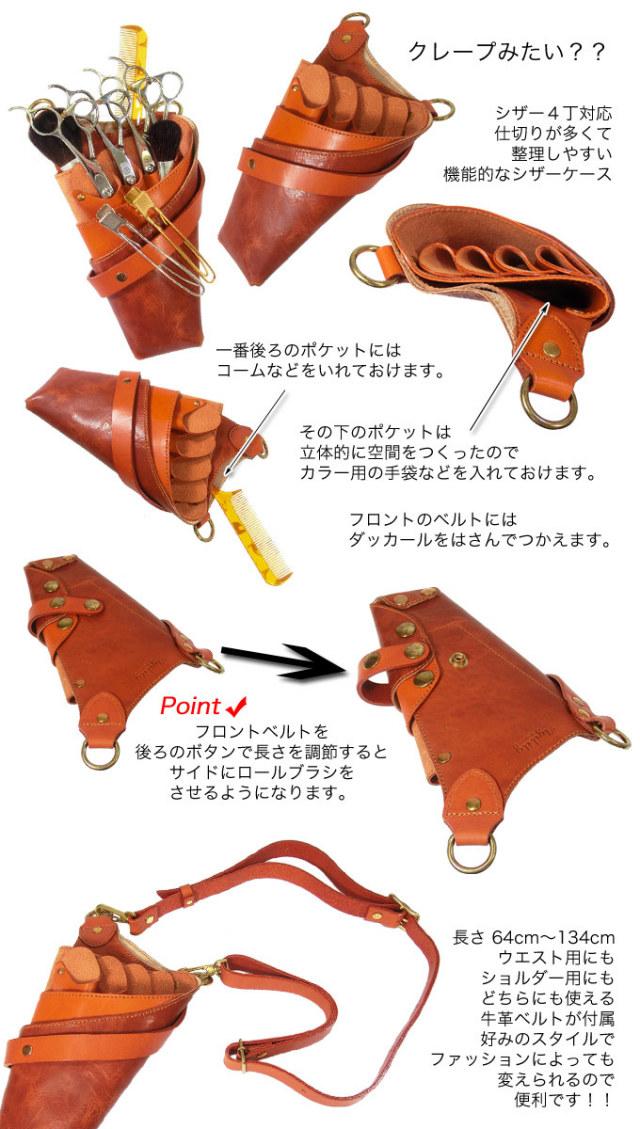 日本製 シザーケース 4丁 牛革 クレープ 機能的 ロールブラシ