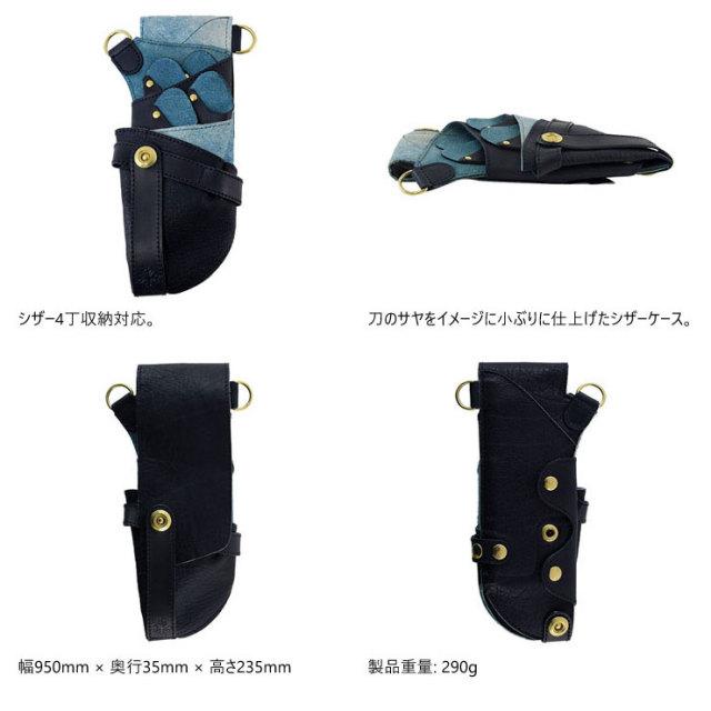 日本製 刀の鞘をイメージしたAGILITYのシザーケース『SAYA』
