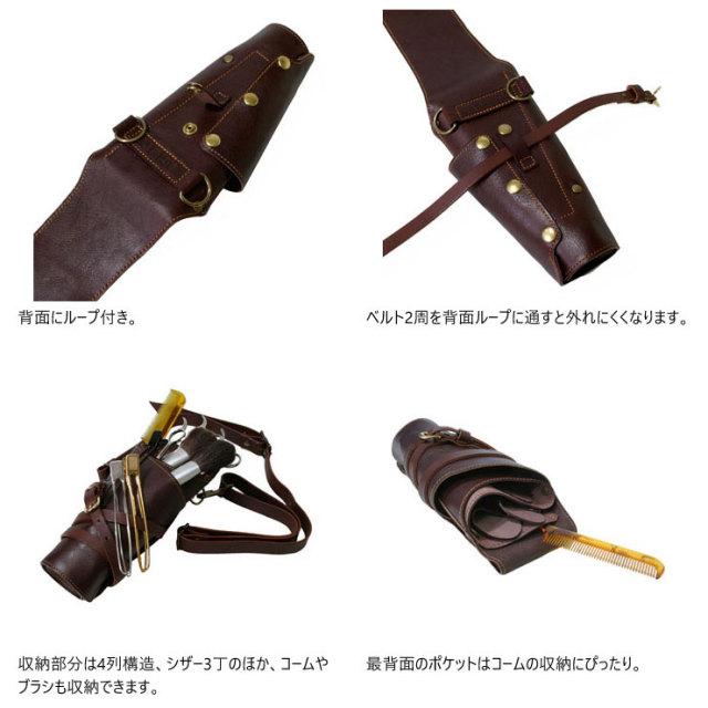 日本製 AGILITYのシザーケース 3丁
