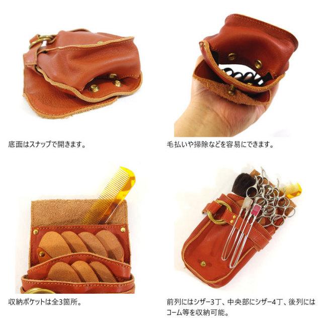 日本製 シザーケース 7丁 美容師