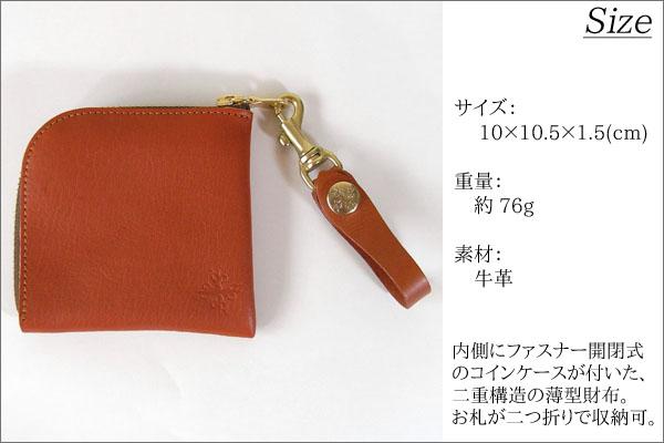 日本製 アルジャンショート コインケース 小銭入れ ロハスシリーズ