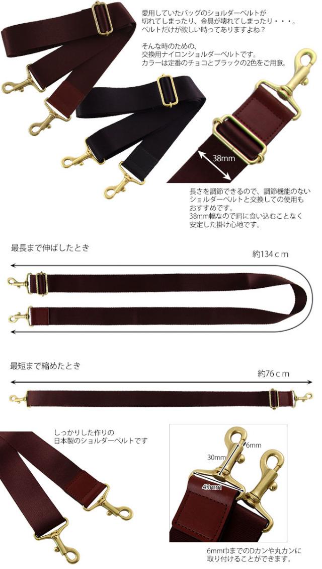 ショルダーベルト 単品 交換用 ナイロン製 日本製