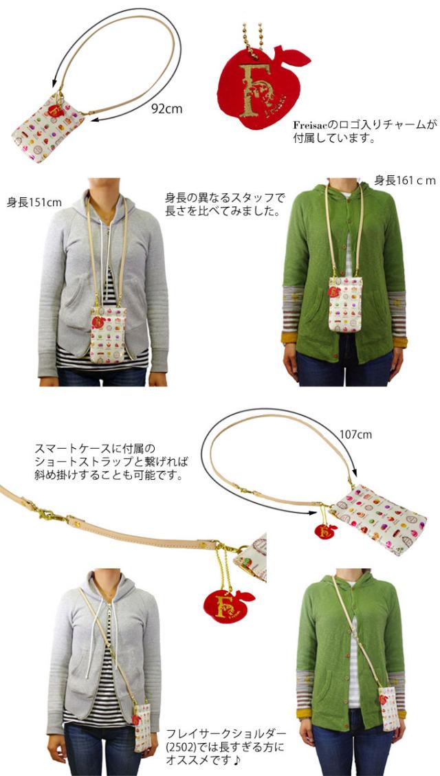 日本製 スマートケース 替えストラップ 首掛け 肩掛け 斜め掛け 牛革