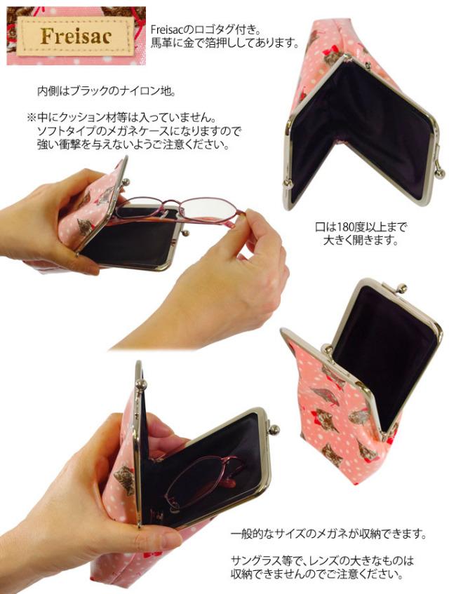 日本製 メガネケース 眼鏡ケース ソフトケース がま口