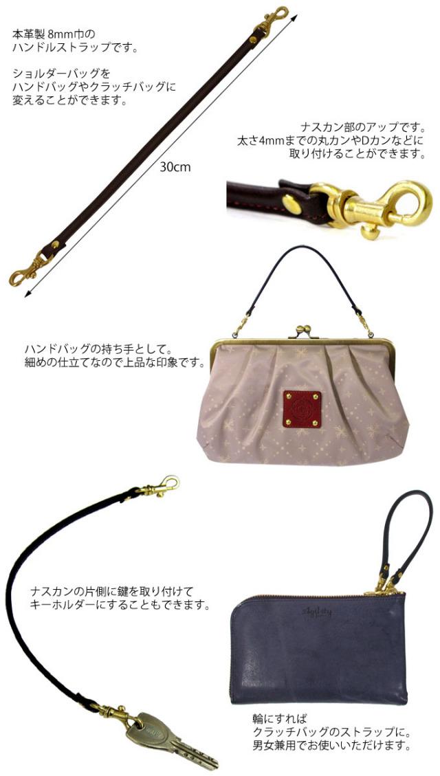 日本製 本革 バッグハンドル ストラップ キーホルダー クラッチバッグ ハンドバッグ