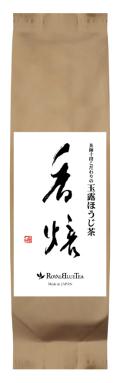 桐箱入り茶師十段こだわりの玉露ほうじ茶[香焙KAHO]茶葉70g
