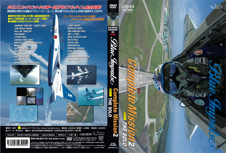 Blue Impulse Supporter'sDVD EXTRA Complete Mission THE SOLO