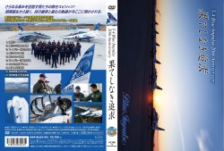 T-4 Blue Impulse 20th Anniversary果てしなき追求【DM便可】