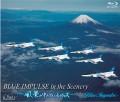Blue Impulse in the Scenery 風景の中のブルーインパルス Blu-ray【メール便可】
