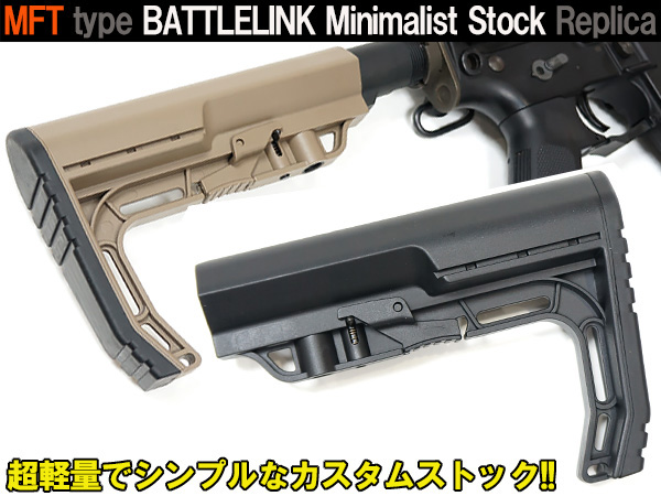 BATTLELINK Minimalist Stock Replica
