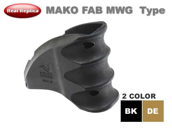 ★限定特価!!MAKO FAB MWG Magazine Well Gripタイプレプリカ