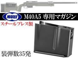 【東京マルイ】ボルトアクションエアーライフル M40A5 専用スペアマガジン