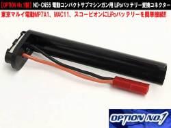 【OPTION No.1製】NO-CN55 電動コンパクトサブマシンガン用 LiPoバッテリー変換コネクター