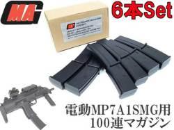 【MAG社製】東京マルイ系電動MP7A1SMG用 100連マガジンBOX (6本セット)