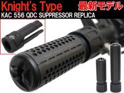最新KAC556 QDC サプレッサー&3 Prong Flash Hiderレプリカ