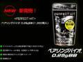 高精度!!東京マルイ製 パーフェクトヒット ベアリングバイオBB弾 0.25g 生分解 1300発