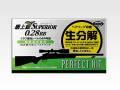 東京マルイ製 パーフェクトヒット 最上級 スペリオール 0.28BB(500発入)