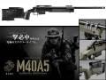 一撃必中を叶える究極のスナイパーライフル【東京マルイ】ボルトアクションエアーライフル M40A5 ブラックストック [エアガン/エアーガン] / ※対象年令18才以上