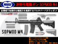 【東京マルイ】リコイルショック 次世代電動ガン SOPMOD M4(ソップモッドM4)