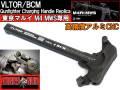 ����ޥ륤M4 MWS����!! �����CNC��AngryGun���ۡ�VLTOR�����ץ�ץꥫ��VLTOR/BCM Gunfighter Charging Handle Replica