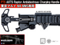 PTS AXTS Raptor Ambidextrous Charging Handle GBB