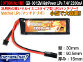 Matched LiPo(マッチドリポ)【OPTION No.1製】GB-0012M HighPower LiPo 7.4V 2200mA