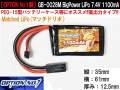 New Matched LiPo(マッチドリポ)【OPTION No.1製】GB-0028M BigPower LiPo 7.4V 1100mA PEQインタイプ