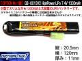 LiPoバッテリー!!【OPTION No.1製】GB-0013V2 HighPower LiPo 7.4V 1300mAh