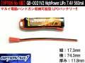 【OPTION No.1製】GB-0021V2 HighPower LiPo 7.4V 560mA 電動ハンドガン用