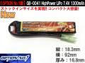 【OPTION No.1製】GB-0041 HighPower LiPo 7.4V 1300mAh /マルイミニコネクター付(ストックインサイズ)
