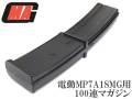 【特価】弾上がり良好!!【MAG社製】東京マルイ系電動MP7A1SMG用 100連マガジン(1本販売)