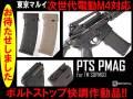 ��MAGPUL PTS���ۼ����� M4 PMAG TM SOPMOD ����ޥ륤������M4��ư�����ѡ�120/30���ء�