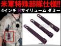 【FMA製】【Cyalume Technologiesタイプレプリカ】最新型 4インチ IRサイリュームショート ダミー (3本セット)