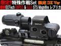 ��EoTech�����ץ�ץꥫ�� �ǿ�EOTech EXPS3 & G33 STS Magnifire ��ץꥫ���å�