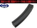 No5【東京マルイ製】 電動MP5シリーズ共通 200連射マガジン