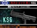 ブルパップ・ショットガン【東京マルイ】ガスショットガン KSG