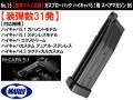 No.15 【東京マルイ社製】 ガスブローバック ハイキャパ5.1用 スペアマガジン