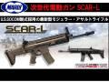 【東京マルイ】リコイルショック 次世代電動ガン スカーL(SCAR-L)