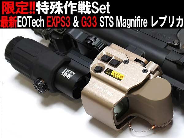 ☆★【超最新HHS】【特殊作戦セット!!type PJ】【EoTechタイプレプリカ】 最新EOTech EXPS3 & G33 STS Magnifire レプリカセット