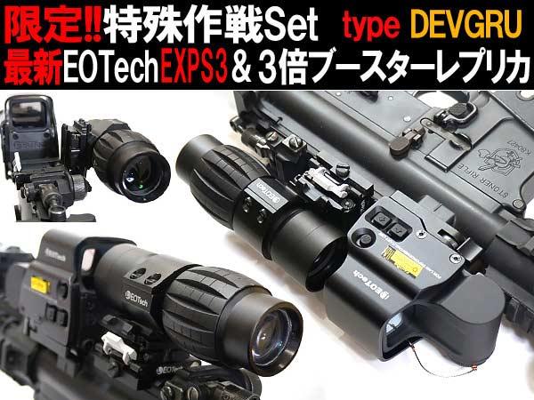 【特殊作戦セット!!type DEVGRU】【EoTechタイプレプリカ】 最新EOTech EXPS3 & EOTech3倍ブースターレプリカセット