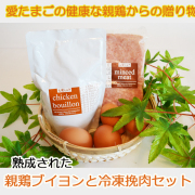 愛チキンシリーズ 親鶏ブイヨン・冷凍挽肉詰合せ(ブイヨン X 6, 挽肉 X 6)