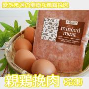 愛チキンシリーズ 親鶏冷凍挽肉(挽肉 X 12)